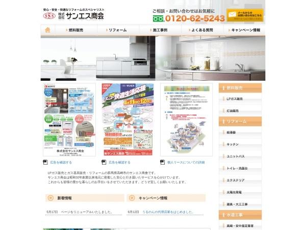 Screenshot of www.sssgas.com