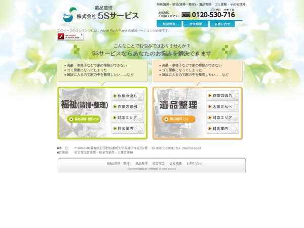 Screenshot of www.sssss-s.co.jp