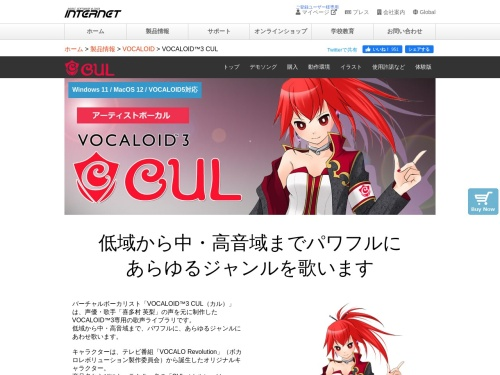 http://www.ssw.co.jp/products/vocal3/cul/