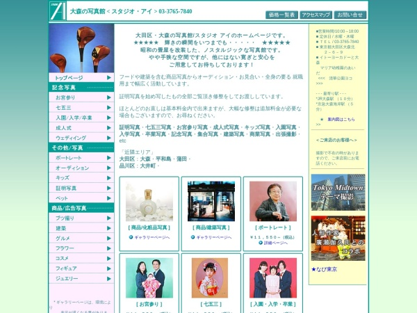Screenshot of www.st-ai.biz