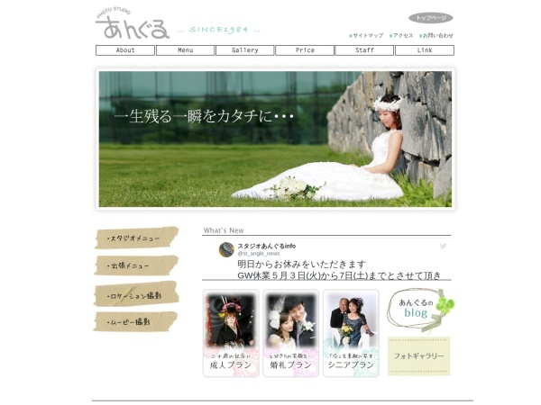 Screenshot of www.st-angle.jp