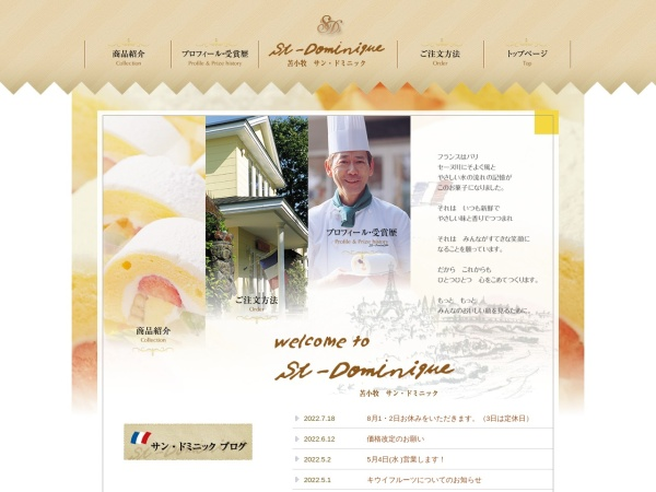 Screenshot of www.st-dominique.jp