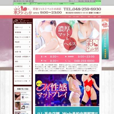 http://www.st-kintsuma.jp/