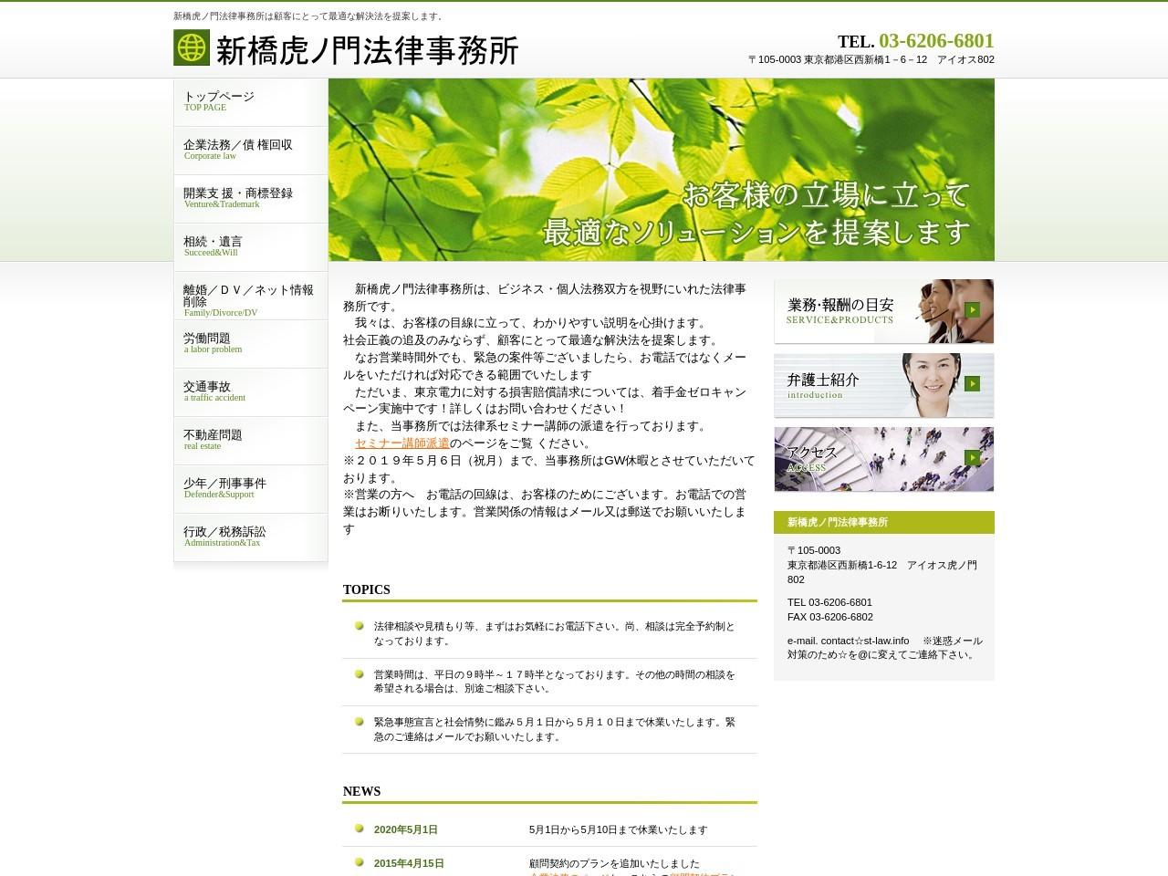 新橋虎ノ門法律事務所