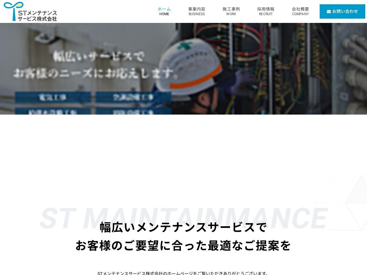 STメンテナンスサービス株式会社