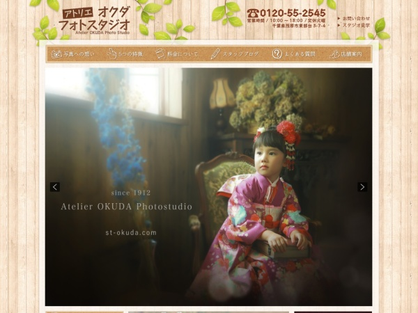 Screenshot of www.st-okuda.com
