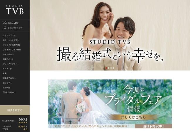http://www.st-tvb.jp/