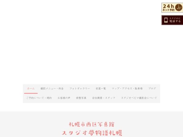 http://www.st-yume-sapporo.jp