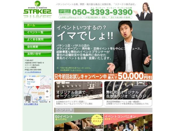 Screenshot of www.stakes.jp