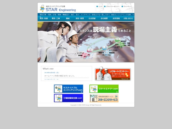 Screenshot of www.star-eng.co.jp