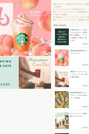 Screenshot of www.starbucks.co.jp