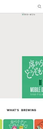 Screenshot of www.starbucks.co.jp