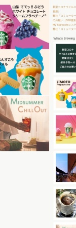 http://www.starbucks.co.jp/card/youkou11.html