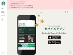 http://www.starbucks.co.jp/mobile-app/