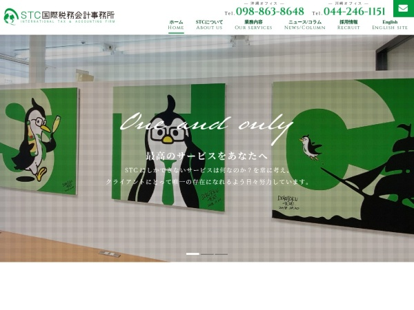 Screenshot of www.stc-tax.com