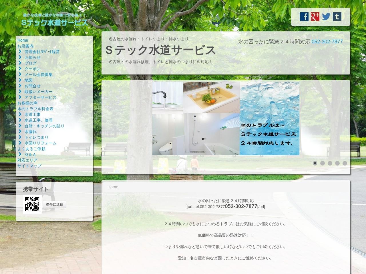 Sテック水道サービス