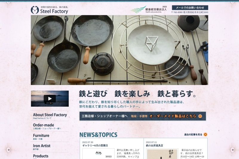 Screenshot of www.steel-factory.jp