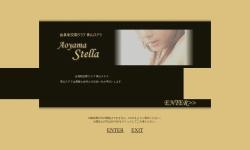 Screenshot of www.stella-aoyama.com