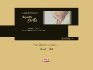 http://www.stella-aoyama.com/