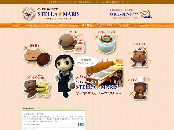 Screenshot of www.stella-maris.co.jp
