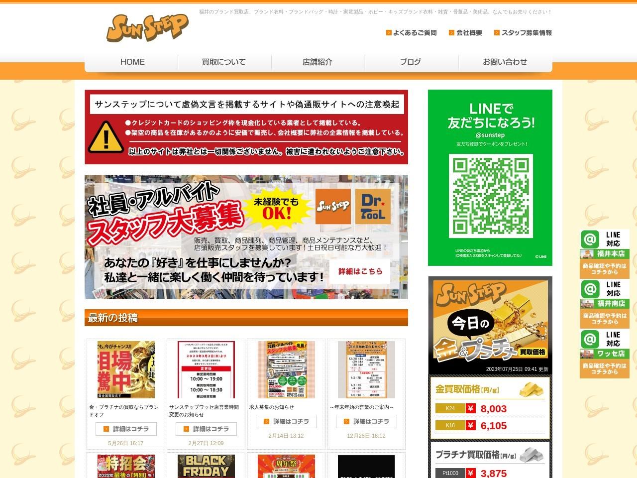 エコハンズ・グループ|福井県のリサイクルショップ 古着、リサイクル品の買取、販売