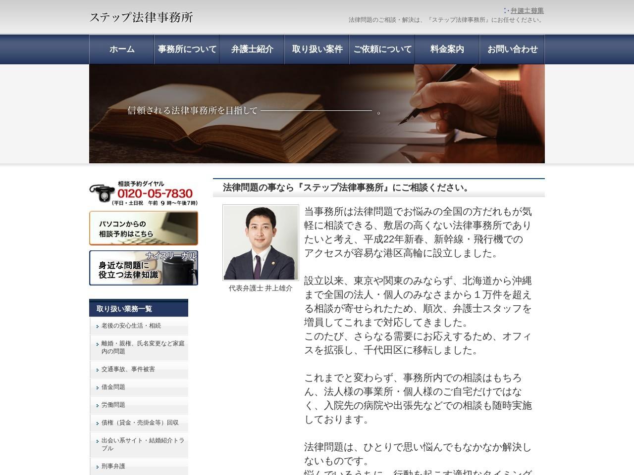 ステップ法律事務所