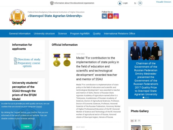 Screenshot of www.stgau.ru