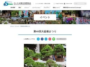 http://www.stib.jp/event/data/daibonsaimatsuri.html