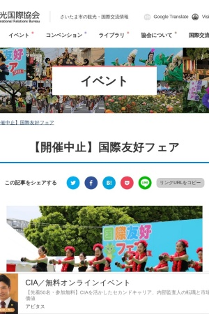 Screenshot of www.stib.jp