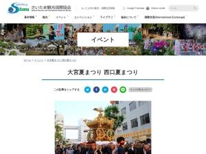 http://www.stib.jp/event/data/omiya-natsu-nishiguchi.html