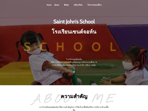 Screenshot of www.stjohn.ac.th