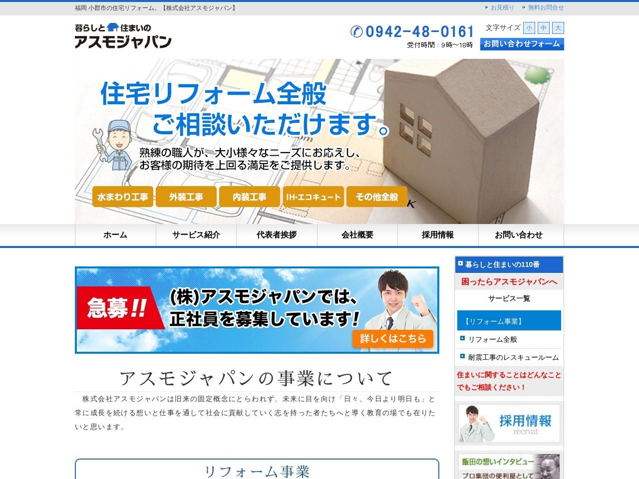 株式会社アスモジャパン