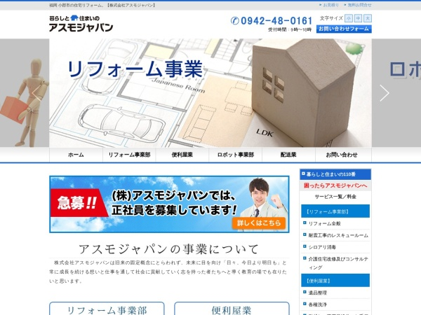 Screenshot of www.stmtasumo-japan.com