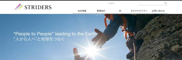 Screenshot of www.striders.co.jp