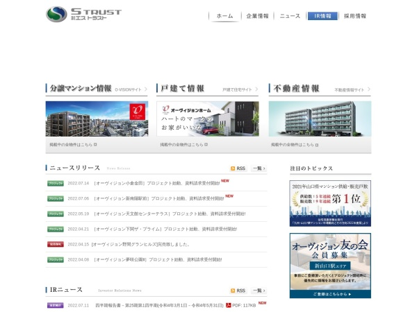 Screenshot of www.strust.co.jp