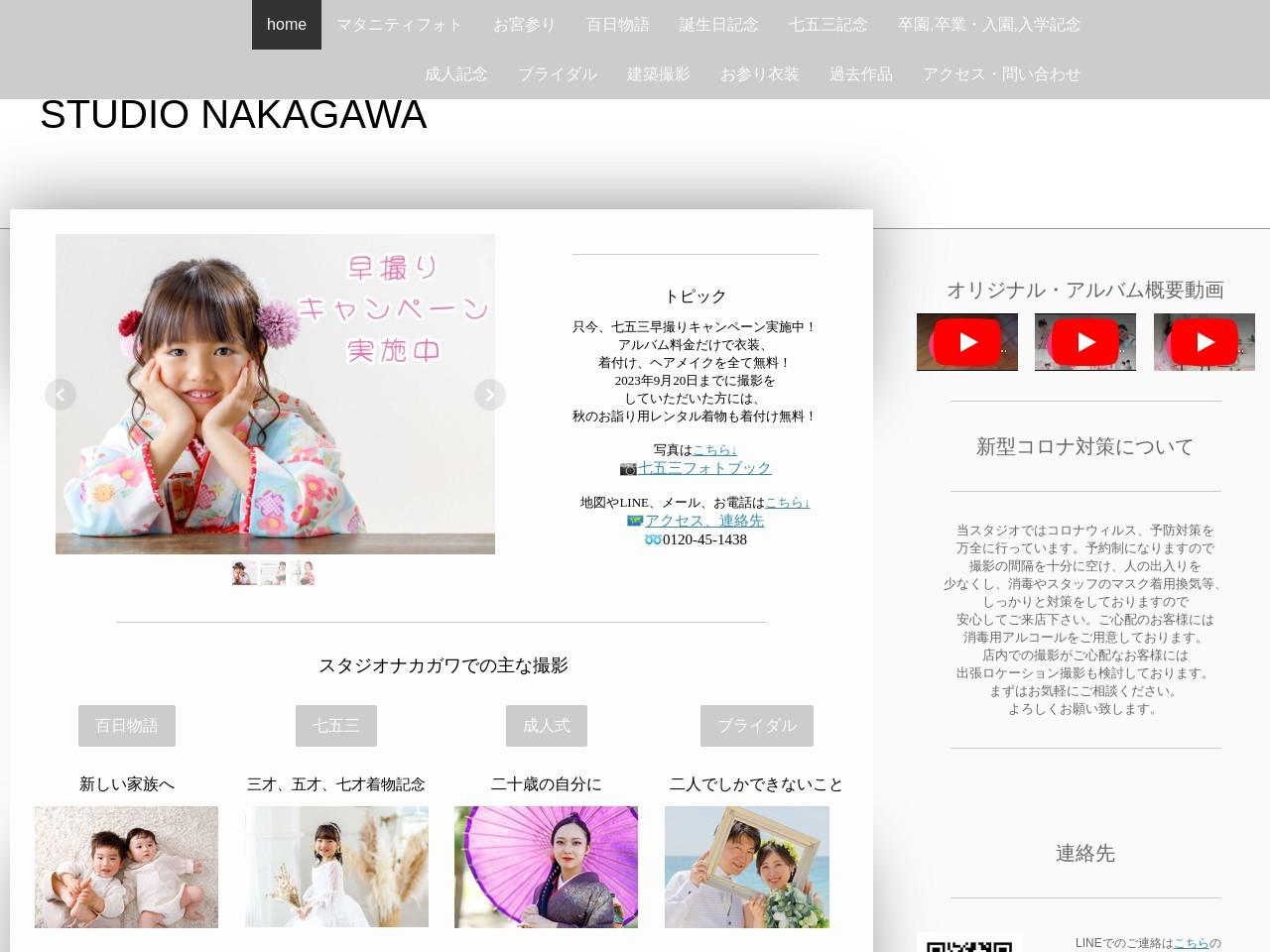 STUDIO.NAKAGAWA