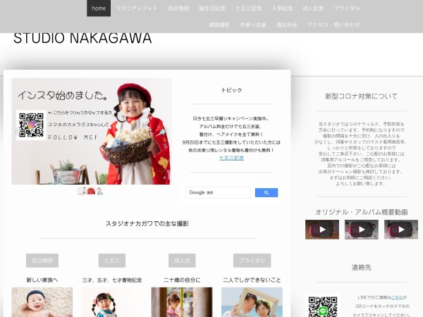 Screenshot of www.studio-nakagawa.jp