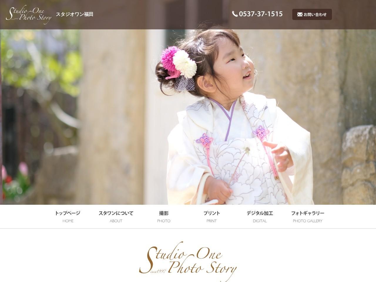 有限会社スタジオワン福田