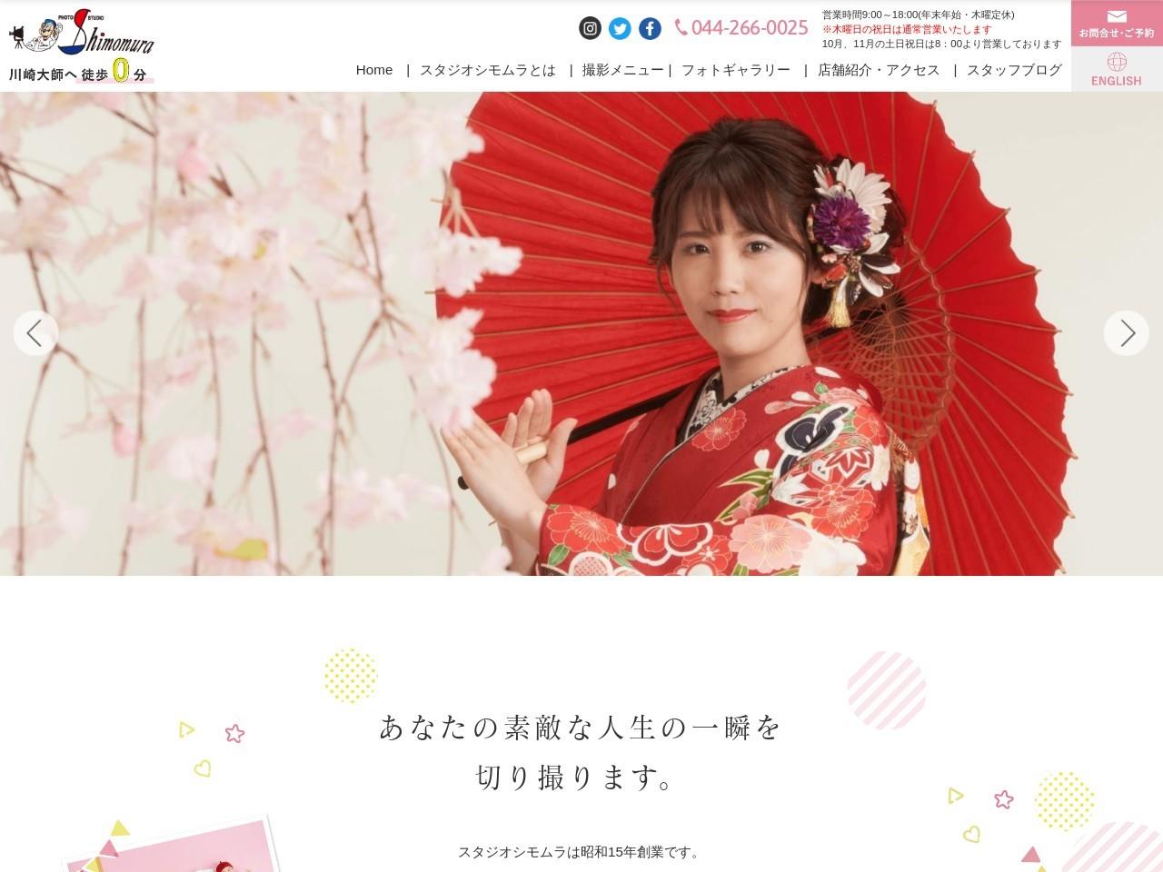 結婚、成人式、七五三、お宮参りなら川崎の写真館|スタジオシモムラ