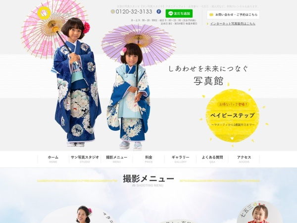 Screenshot of www.studio-sun.jp