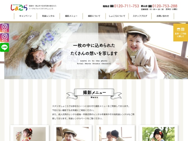 Screenshot of www.studio-syokora.com