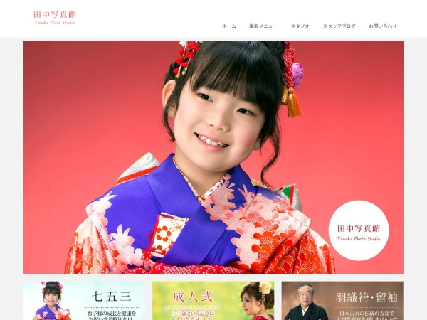 Screenshot of www.studio-tanaka.com