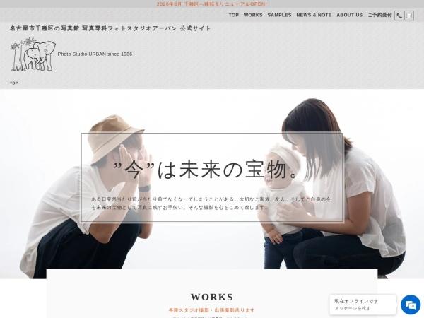 Screenshot of www.studio-urban.ecnet.jp