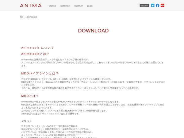 Screenshot of www.studioanima.co.jp