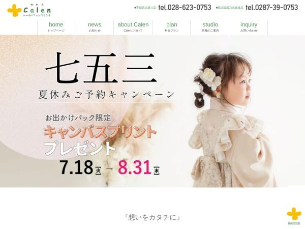Screenshot of www.studiocalen.com