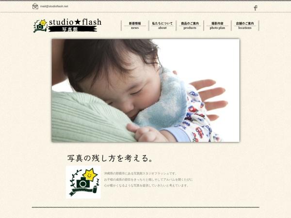Screenshot of www.studioflash.net