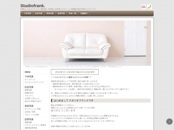 Screenshot of www.studiofrank.jp