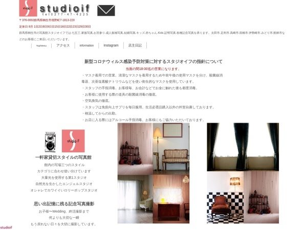 Screenshot of www.studioif.com