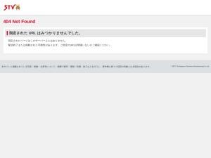 http://www.stv.jp/event/tomica/