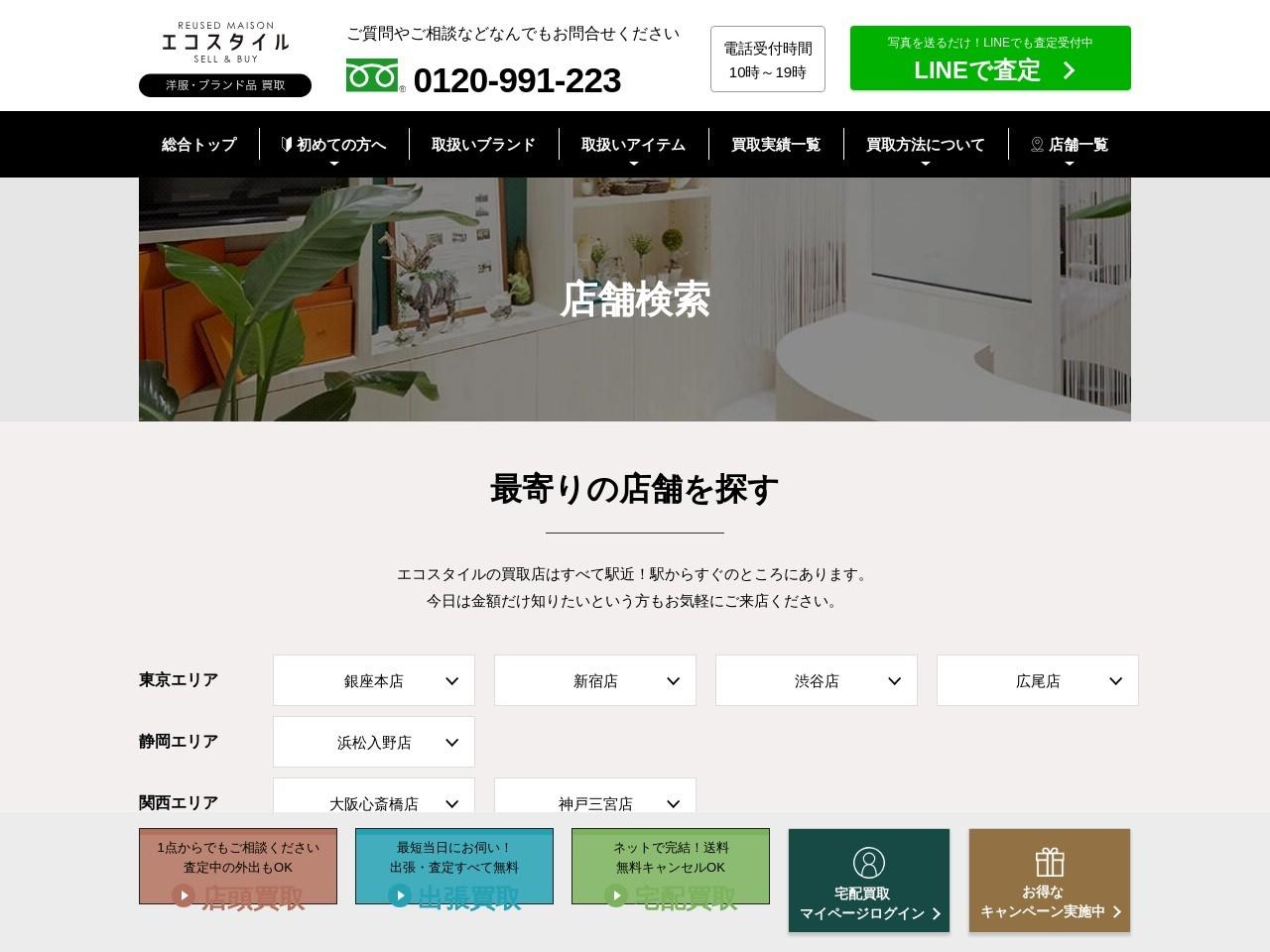 磐田買取 洋服・ブランド買取|エコスタイル磐田店